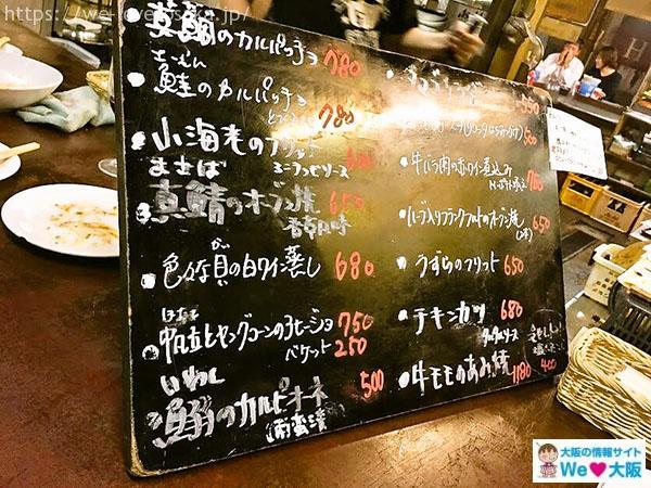 大阪はしご酒 裏ヒロヤ フードメニュー