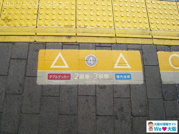 阪急電車 乗り口