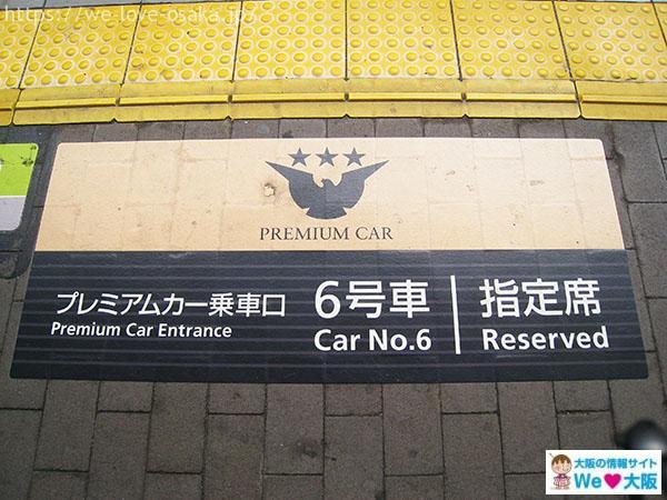 阪急電車 乗り口②
