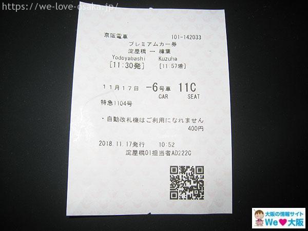 京阪電車 プレミアムカー 切符