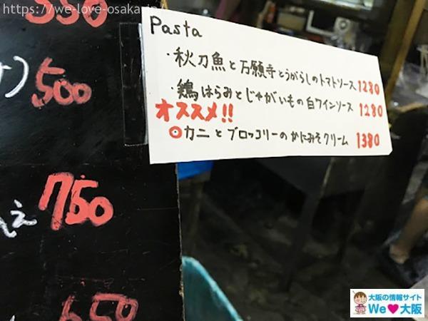 大阪はしご酒 裏ヒロヤ おすすめ