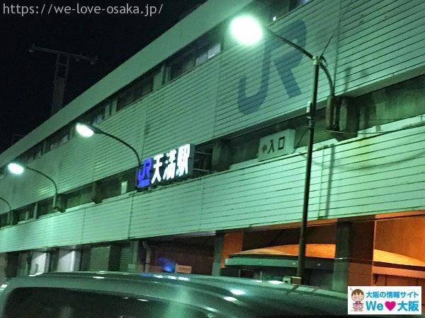 大阪はしご酒 天満駅