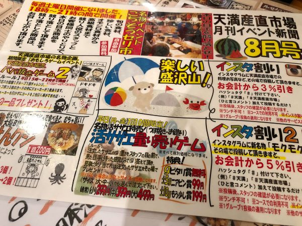 天満産直市場 イベント新聞