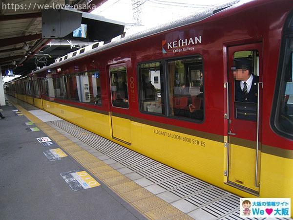 京阪特急②