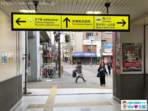 アクセス京セラドーム JR大正駅