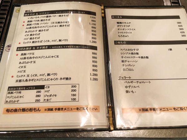 コアラ食堂 メニュー②