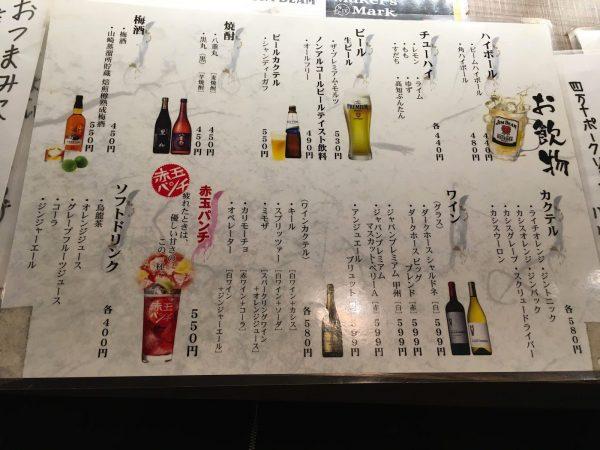 大阪はしご酒 万古 ドリンクメニュー