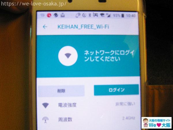 京阪電車Wi-Fi