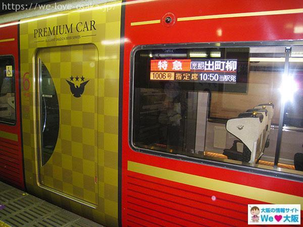 京阪電車 プレミアムカー②