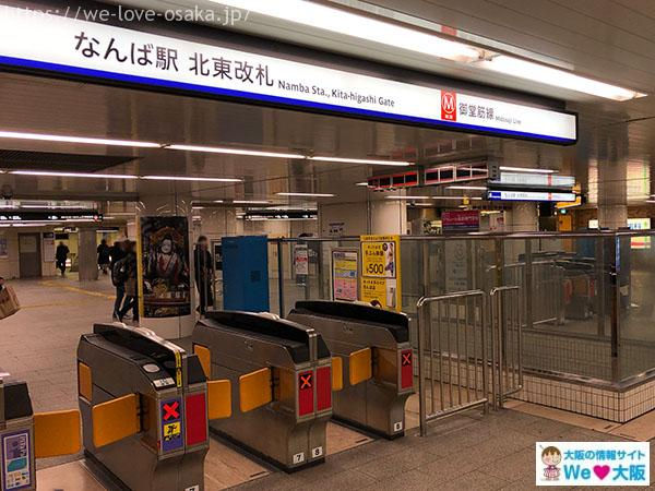 大阪メトロなんば駅