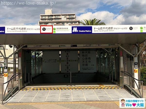 アクセス京セラドーム 地下鉄1番出入口