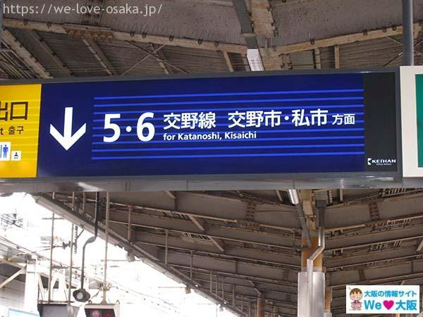 大門酒造 京阪河内森駅⑤