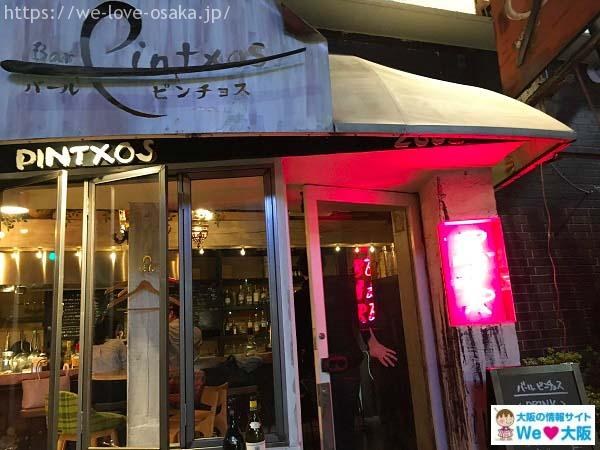 大阪はしご酒 裏天満バール ピンチョス