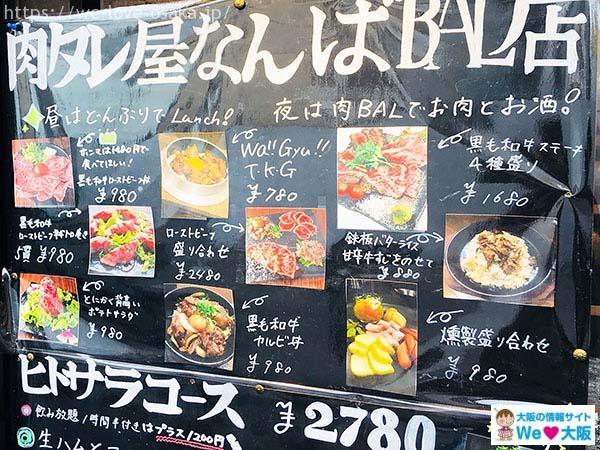 肉タレ屋 難波バル店 メニュー 中