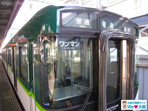 大門酒造 京阪電車