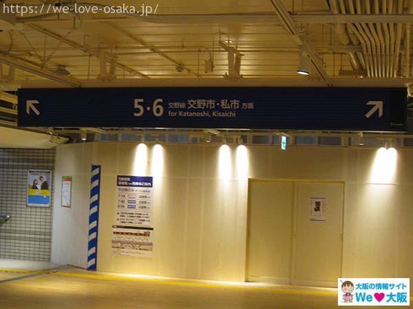 大門酒造 京阪河内森駅③