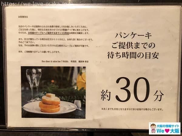 NANAパンケーキ