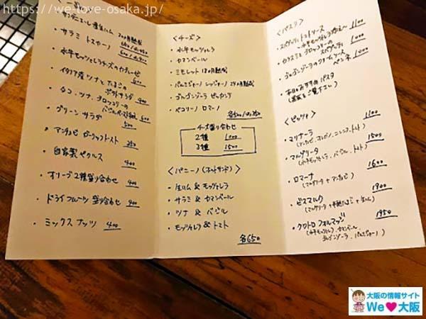 大阪はしご酒 裏天満バール ピンチョス メニュー③