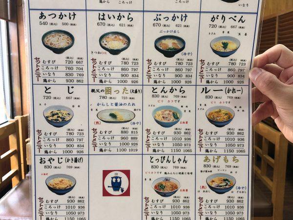 川福本店メニュー