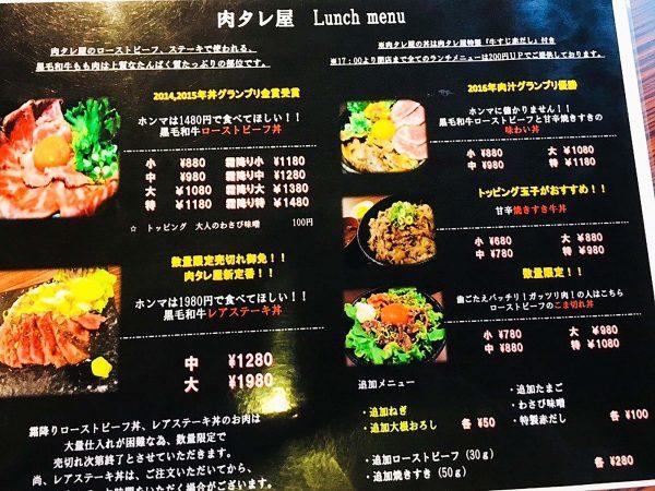 肉タレ屋 難波バル店 メニュー② 中