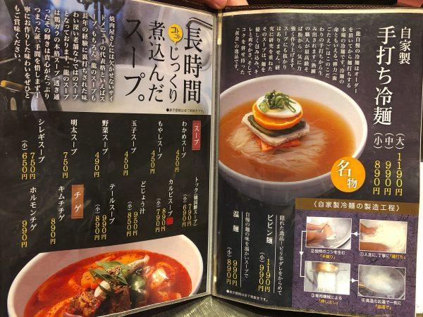 鶴橋焼肉 一龍10