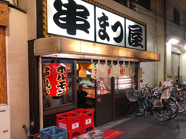 鶴橋焼肉 串松屋1
