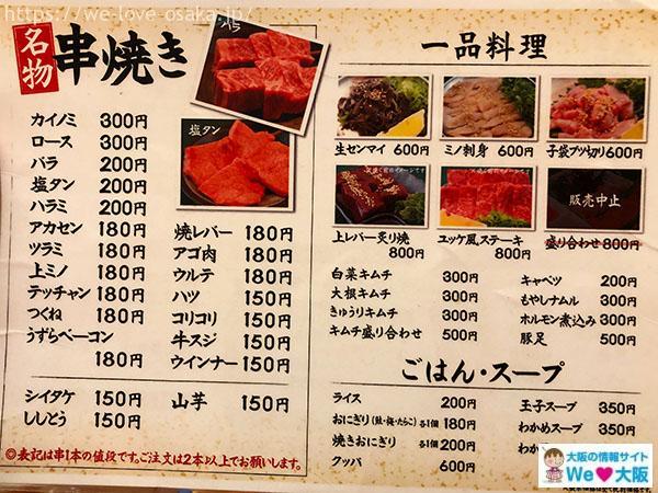 鶴橋焼肉 串まつ屋8