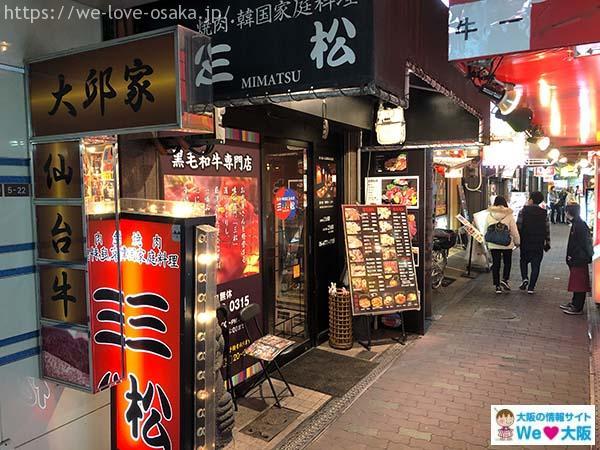 鶴橋焼肉 三松1