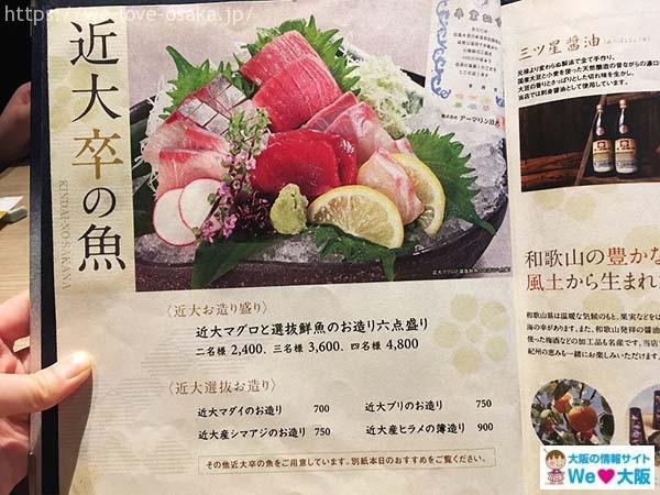 美味しい大阪12