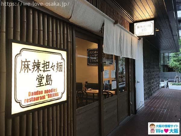 美味しい大阪31