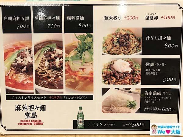 美味しい大阪35