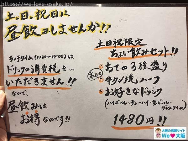 美味しい大阪38