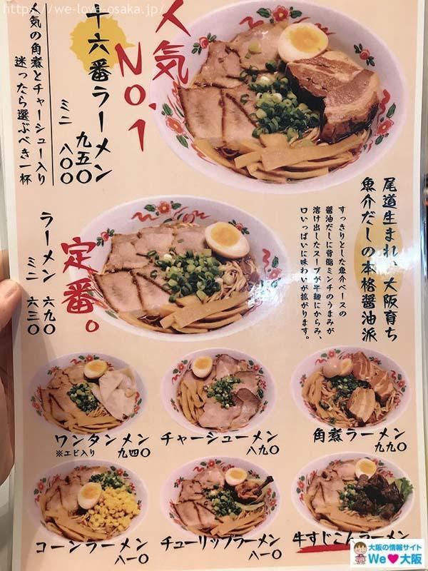 美味しい大阪56