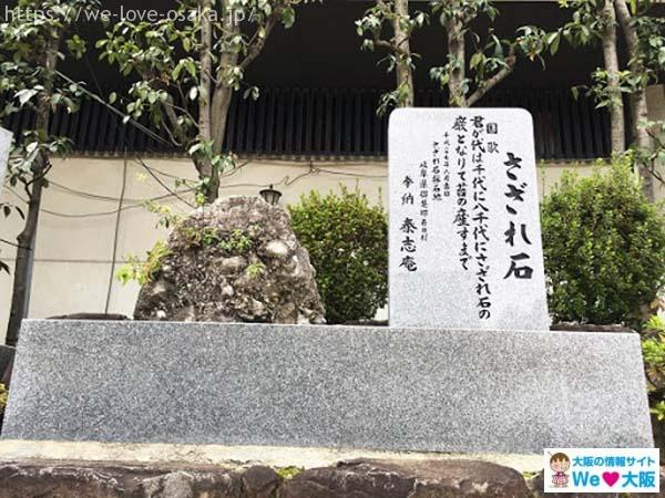 大阪天満宮