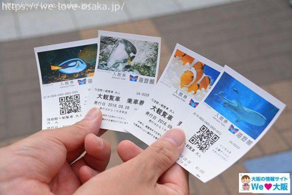 海遊館チケット