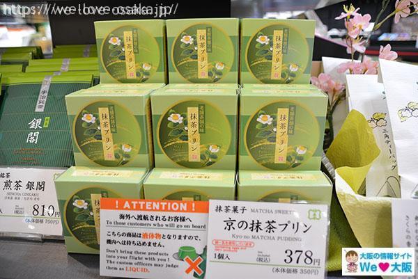 福寿園抹茶プリン
