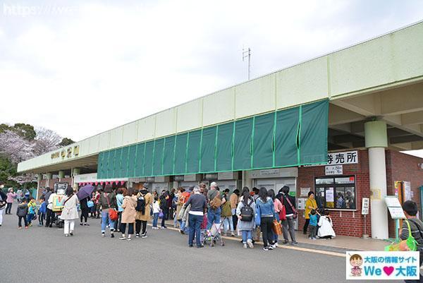 万博記念公園 中央口