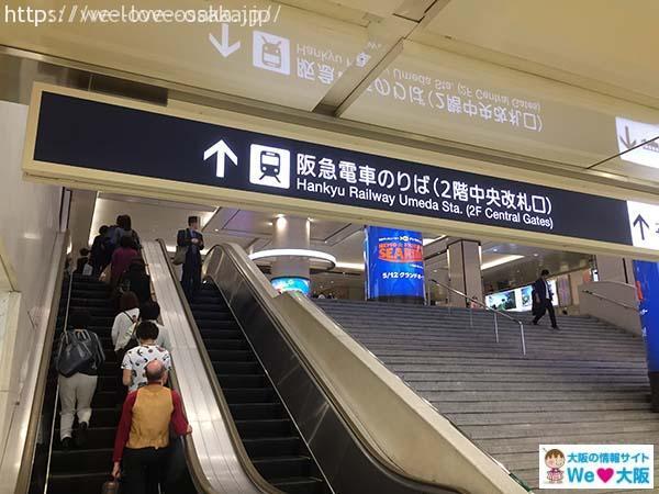 大阪駅から地下で梅田へ⑩