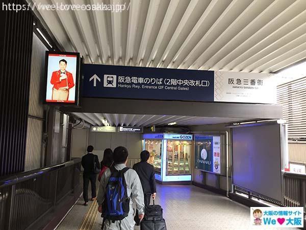 大阪駅から梅田へ⑥