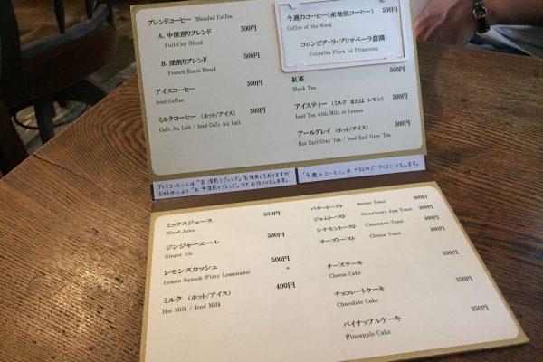 うてな喫茶店メニュー