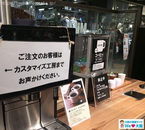 オープンMUJIコーヒーマシン