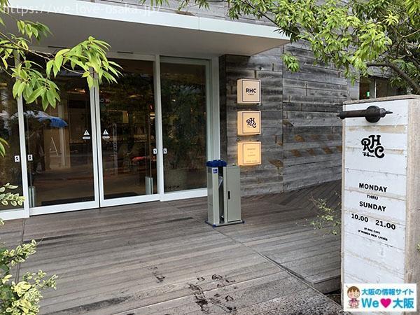 ロンハーマンカフェ入口