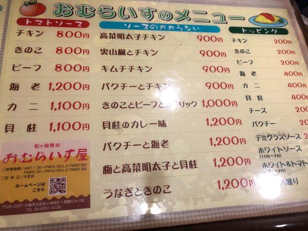 omu-menu