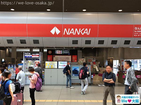 関西空港電車南海