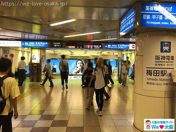 阪神電車へ