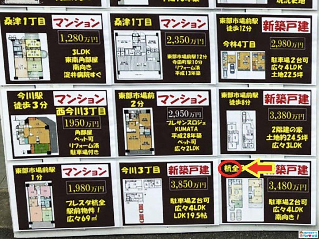 難読】大阪の「杭全」読み方と地名の由来・地域の特性まで大解剖 ...