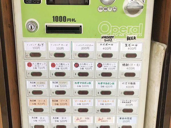 たこランラン発券機