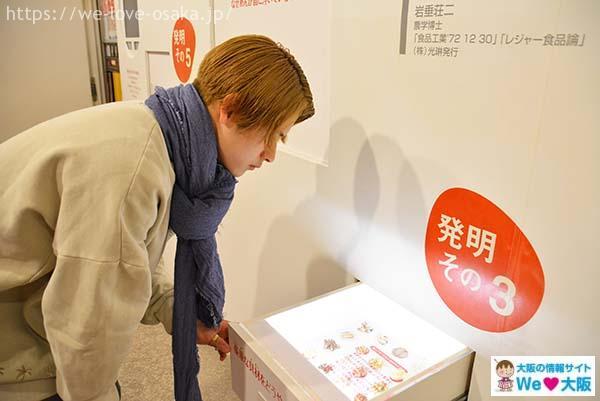 cupnoodles-museum