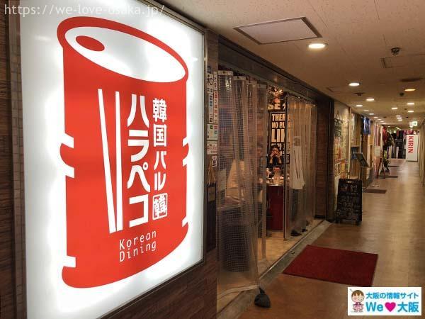 韓国バル ハラペコ京橋店
