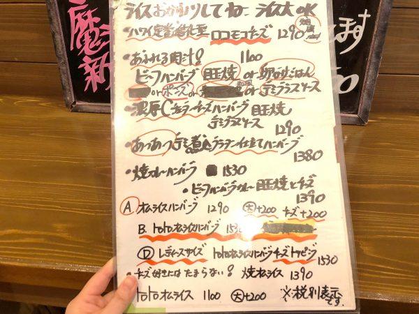 menu-fuki